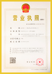 Certificate_Of_China
