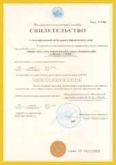 registration_certificate